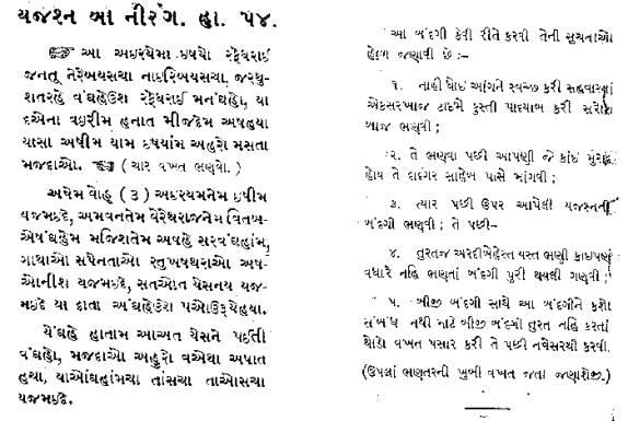 law books in gujarati pdf free download